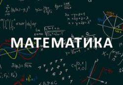 Третьеклассники полюбят математику вместе с «ВШКОЛЕ»