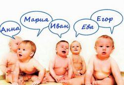 Значение имени. Выбор имени для ребенка