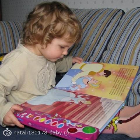Как человек становится читателем