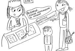 Ребенок не может выбрать еду, одежду, кружок или секцию. Как научить?