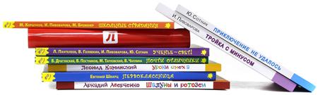 Детские книги о школе: первоклассникам и всем остальным