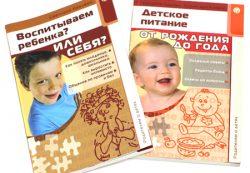 Уход за малышом: самые полезные и интересные книги