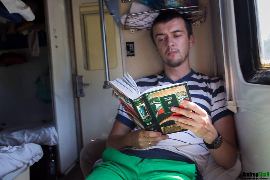 Как скоротать время в поезде