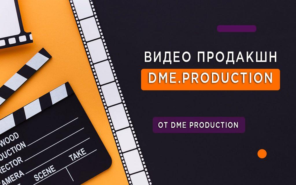 4 причины выбрать видео-маркетинг и обратиться к услугам компании «Dme.Production» для создания рекламного ролика